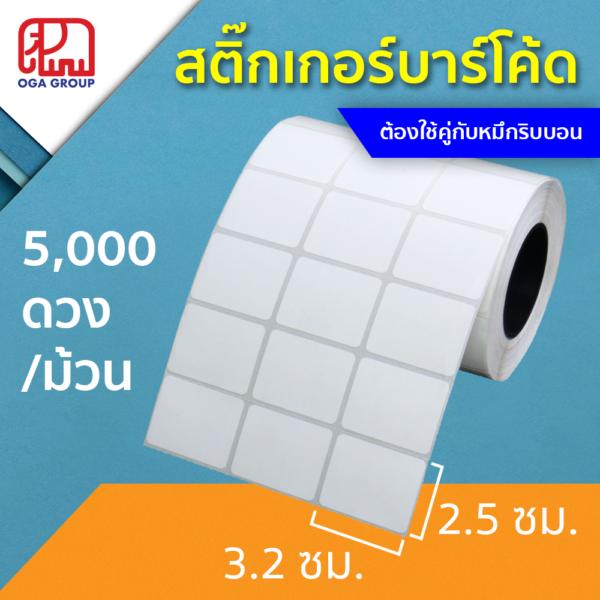สติ๊กเกอร์บาร์โค้ด 3.2x2.5 ซม. กึ่งมันกึ่งด้าน Gloss Paper Label พิมพ์บาร์โค้ด 3.2*2.5