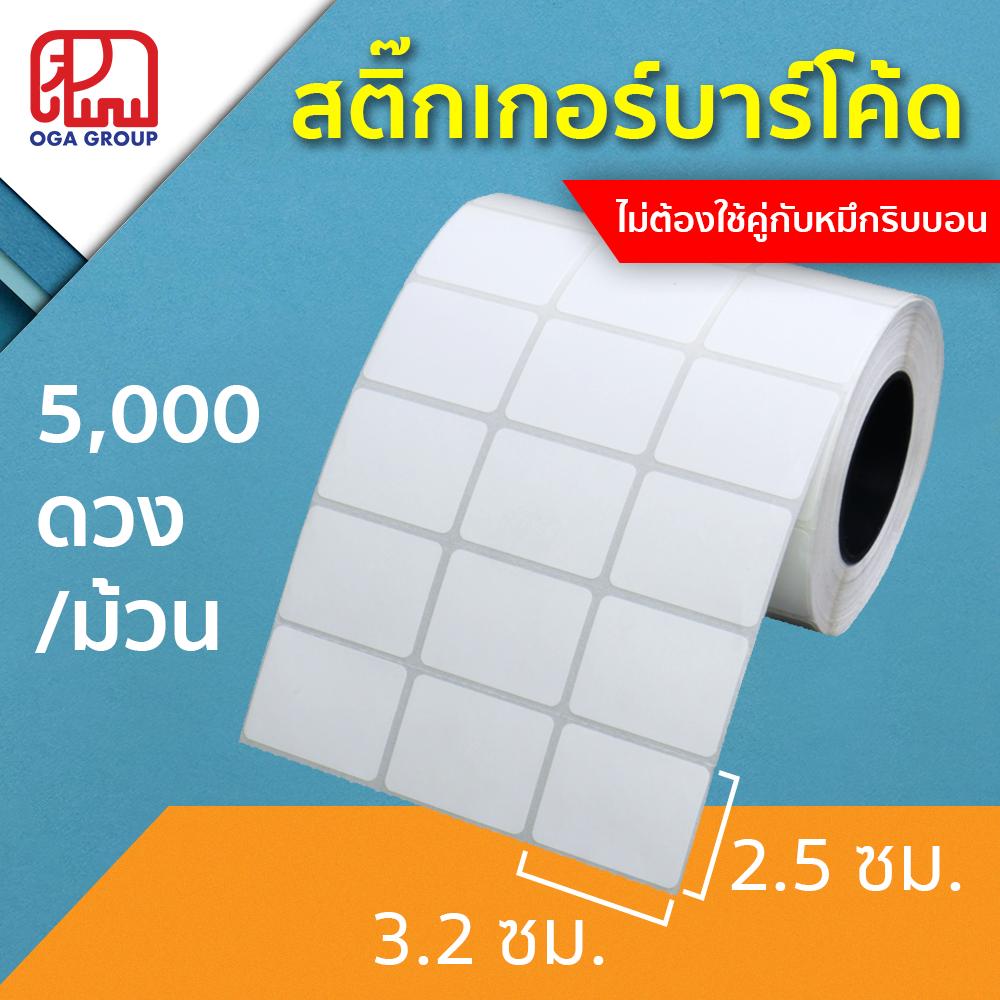 สติ๊กเกอร์บาร์โค้ด 3.2x2.5 ซม. Direct Thermal Paper Label พิมพ์บาร์โค้ด 3.2*2.5