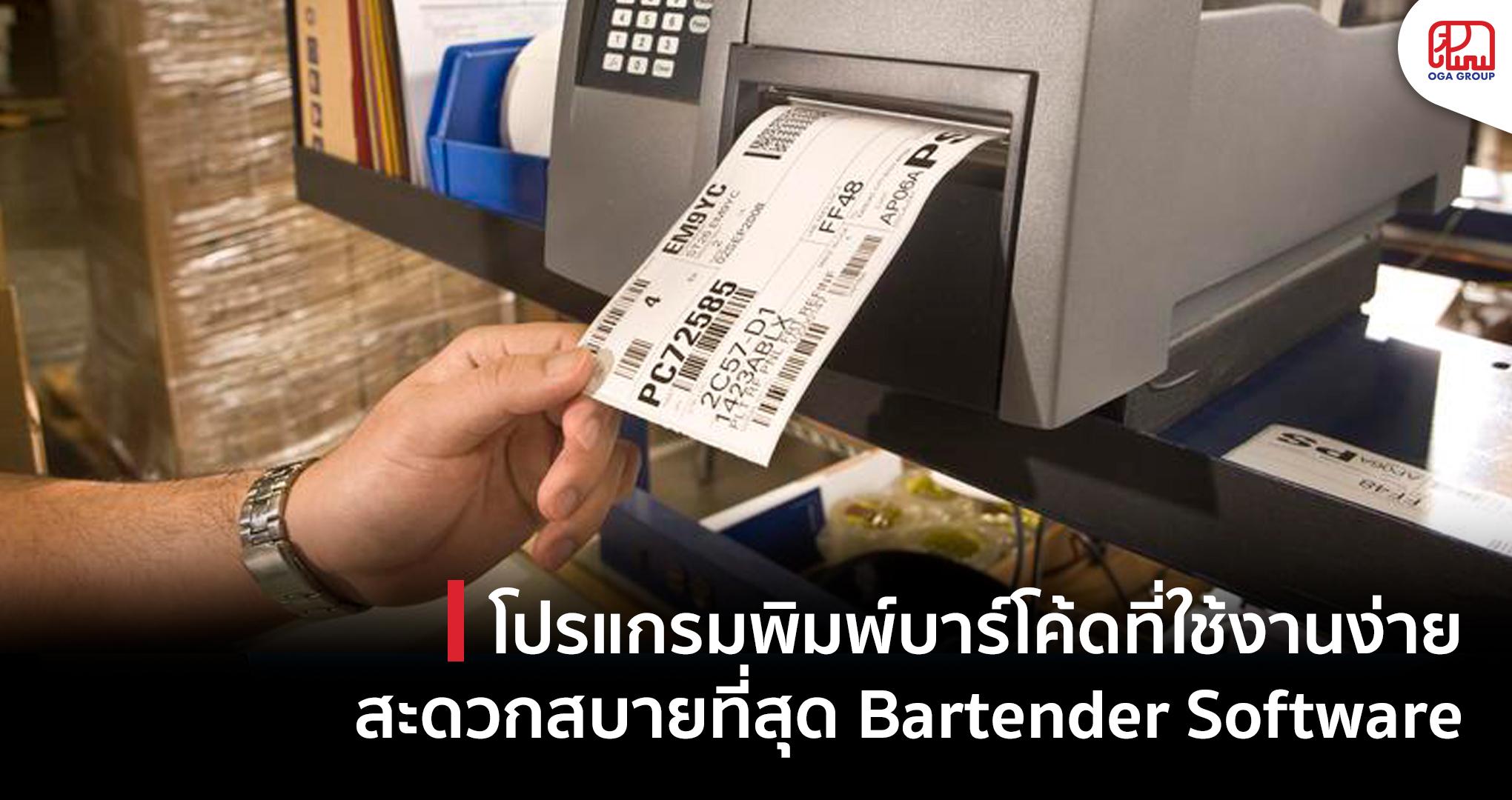 โปรแกรมพิมพ์บาร์โค้ด พิมพ์สติ๊กเกอร์บาร์โค้ด ยอดนิยมอันดับ 1 Bartender