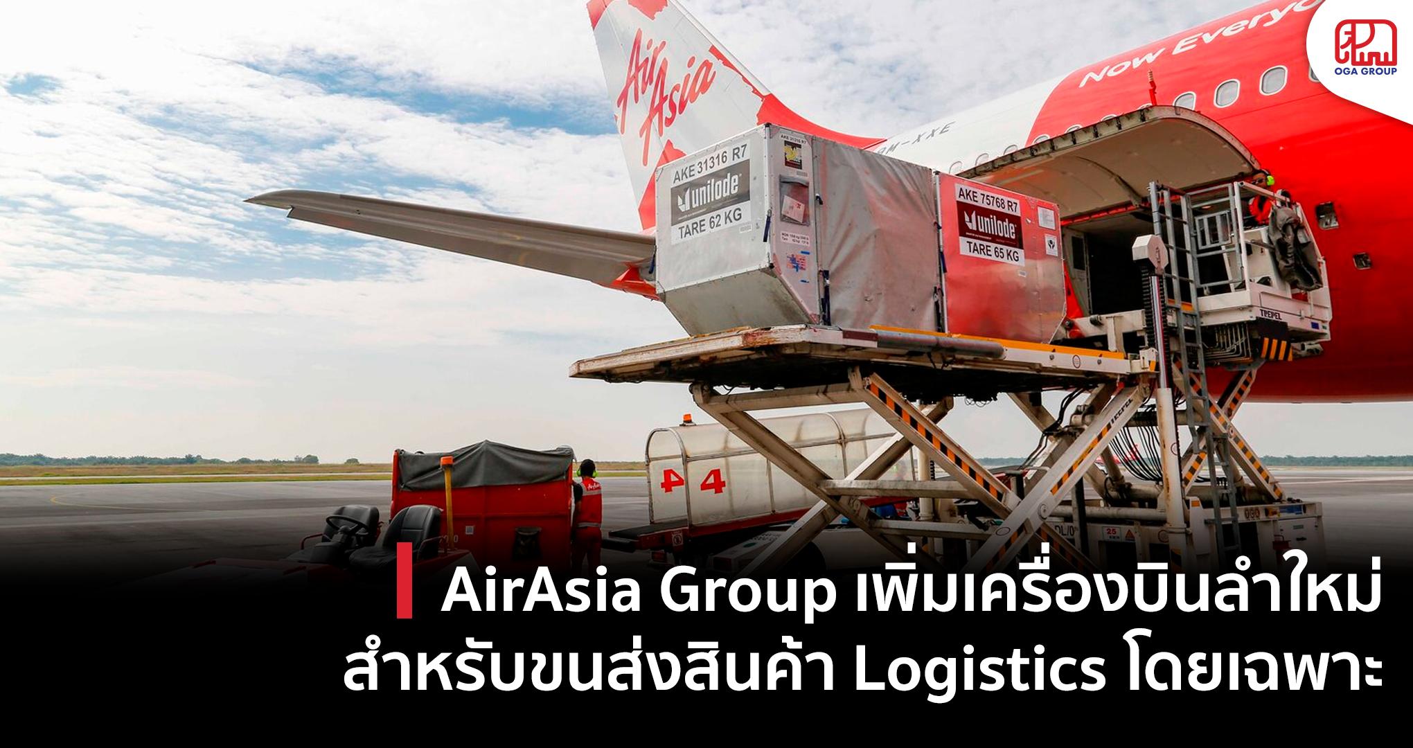 AirAsia เพิ่มเครื่องบินสำหรับขนส่งสินค้า Logistics โดยเฉพาะ ไตรมาส 3 2021