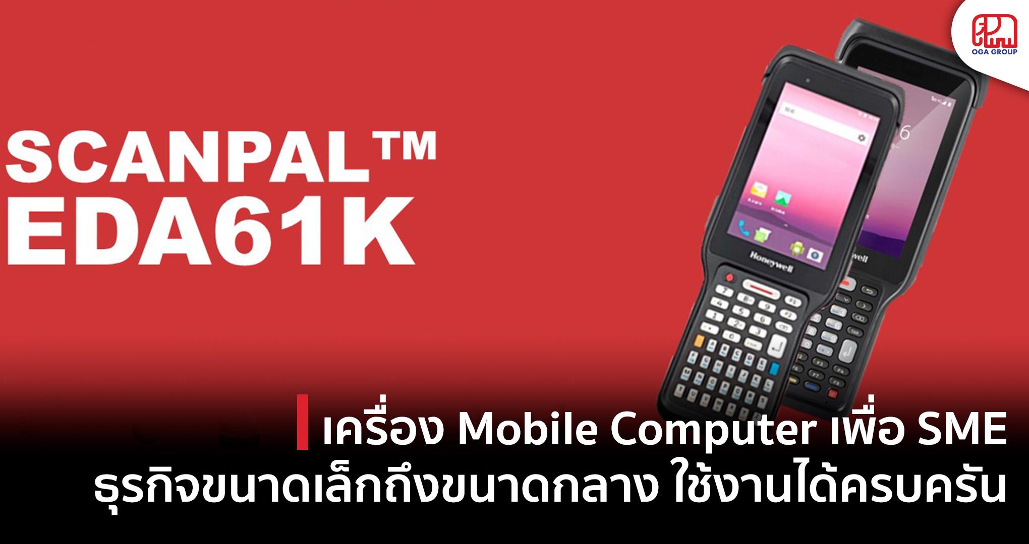 Honeywell ScanPal EDA61K เครื่อง Mobile Computer เพื่อ SME