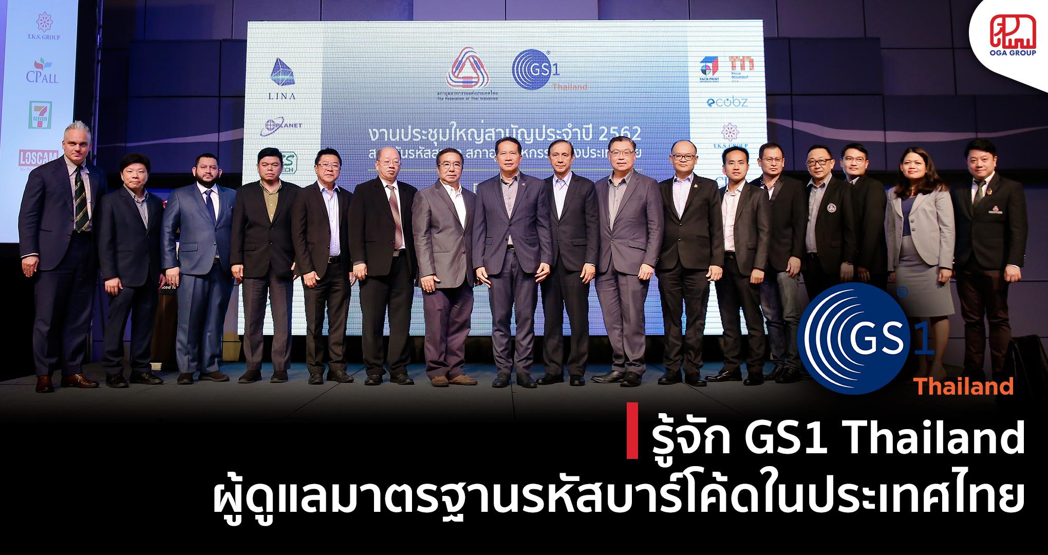 รู้จัก GS1 Thailand ผู้ดูแลมาตรฐานบาร์โค้ดในประเทศไทย