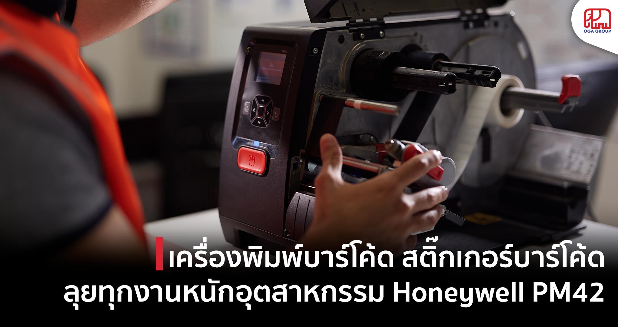 เครื่องพิมพ์บาร์โค้ดอุตสาหกรรม Honeywell PM42