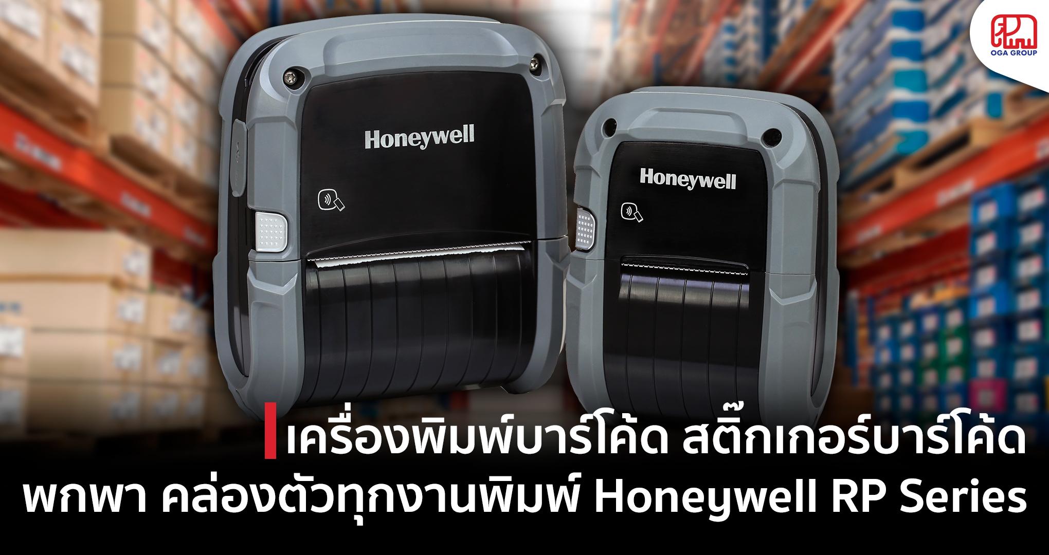 เครื่องพิมพ์บาร์โค้ด พิมพ์สติ๊กเกอร์บาร์โค้ด พกพา Honeywell RP Series