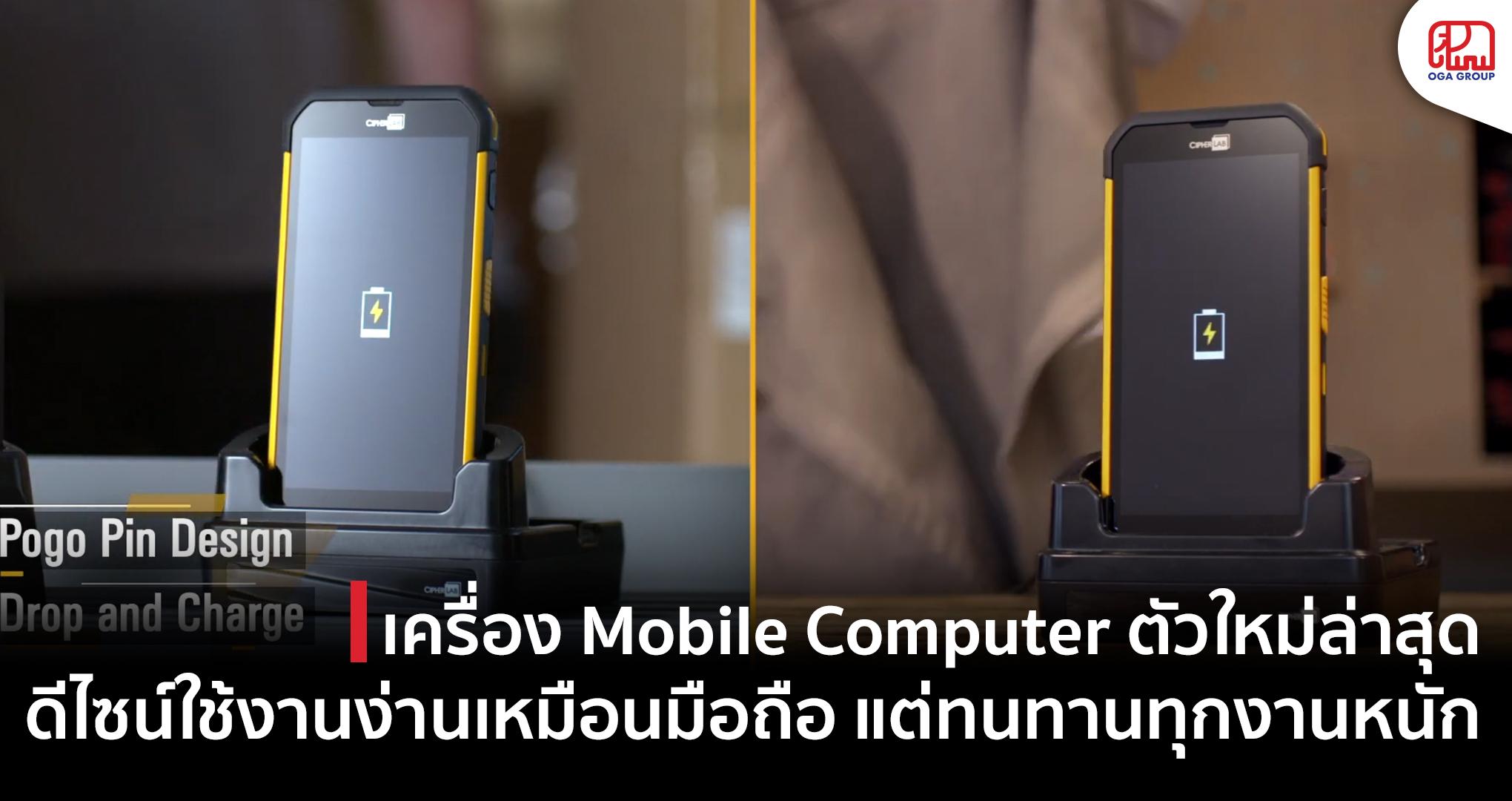 Mobile Computer คอมพิวเตอร์พกพา CipherLab RS35 ใช้งานเหมือนมือถือ ทนทานงานหนัก