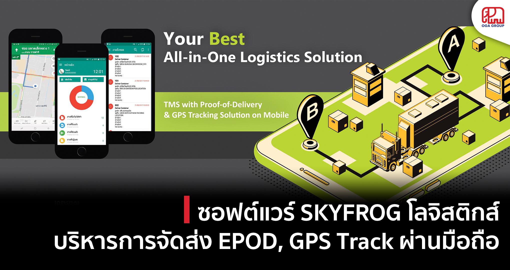 ซอฟต์แวร์ SKYFROG โลจิสติกส์ บริหารการจัดส่ง คลังสินค้า สต๊อกสินค้า, EPOD, GPS Track ผ่านมือถือ
