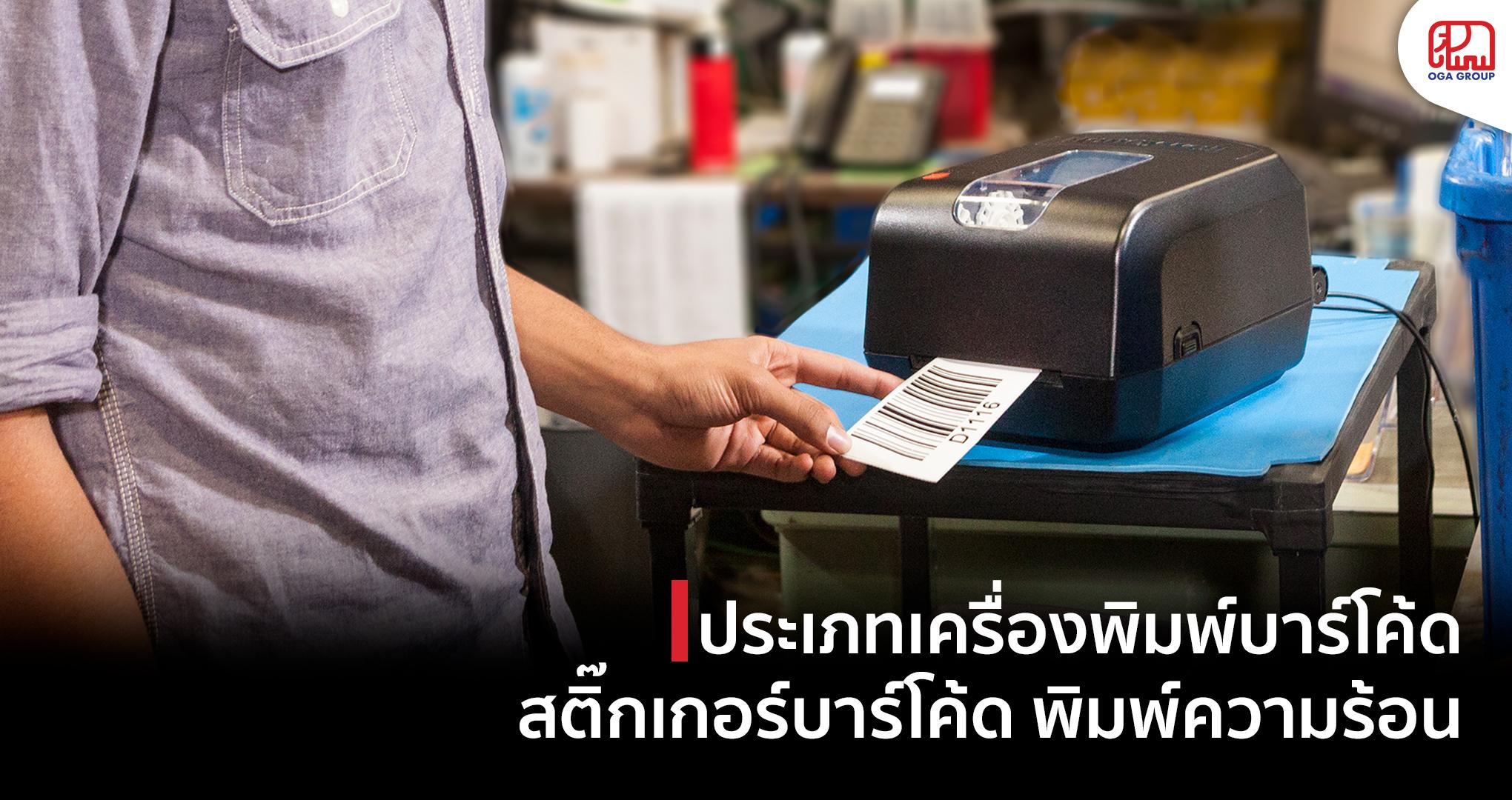 ประเภทเครื่องพิมพ์บาร์โค้ด สติ๊กเกอร์บาร์โค้ด พิมพ์ความร้อน