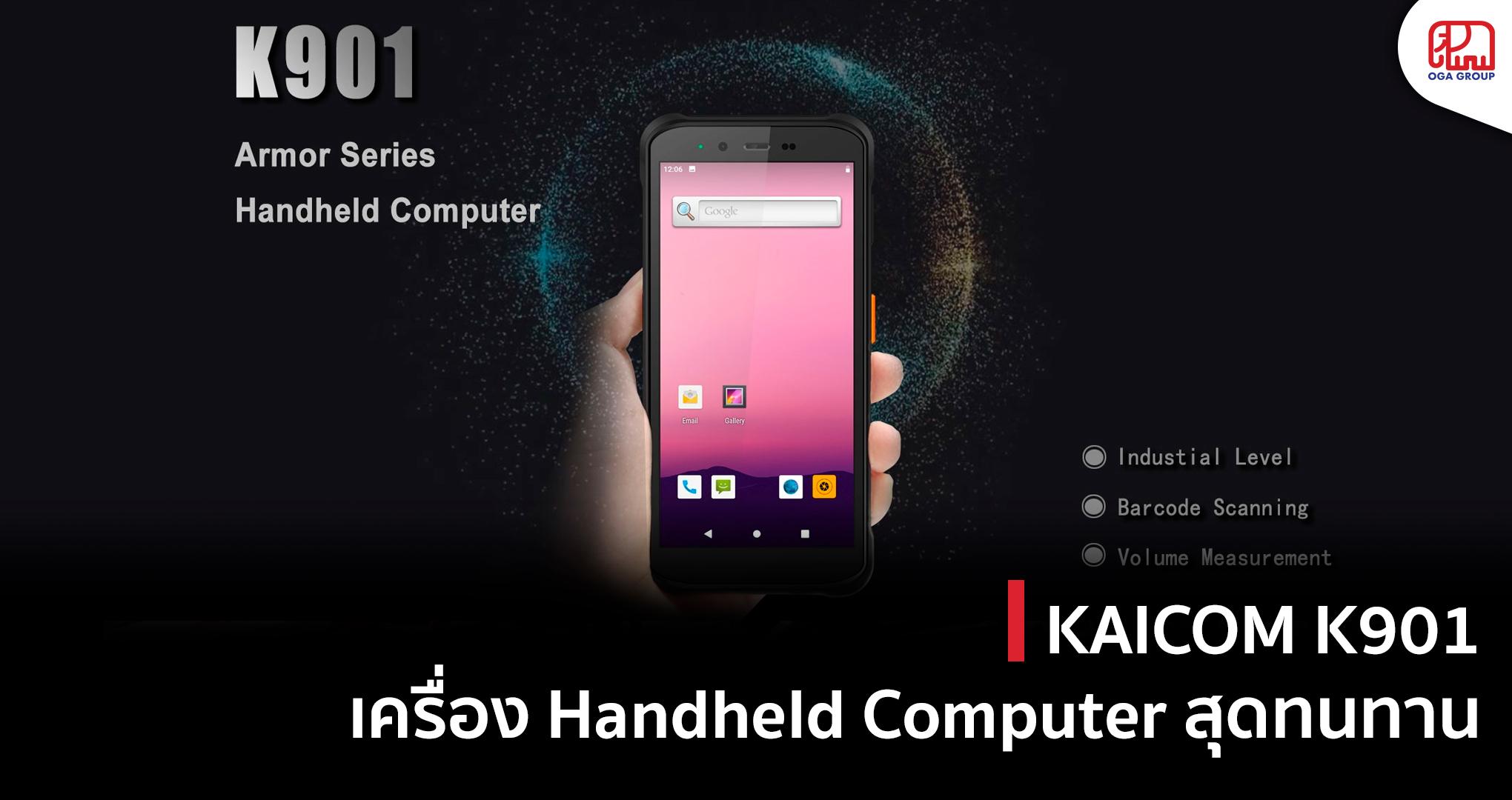 KAICOM K901 เครื่อง Handheld Computer สุดทนทาน